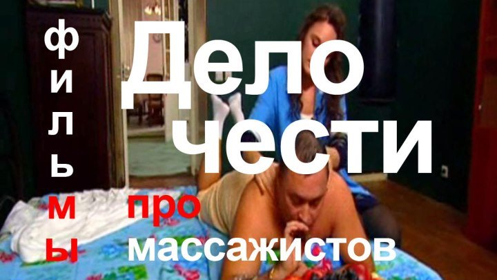 Фильм про массажистов. Дело чести