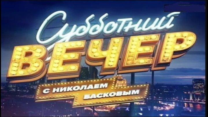 Субботний вечер с Николаем Басковым, 15/09/2018 (телешоу)