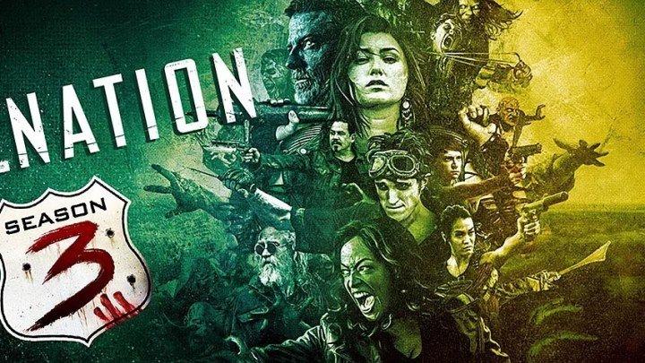 Нация Z 3-сезон, 11-12-серия (на русском языке)