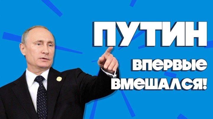 Путин впервые вмешался!