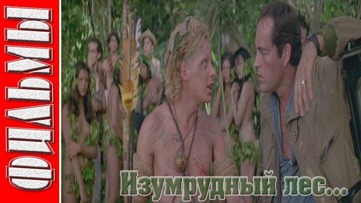Изумрудный лес... Основанные на реальных событиях (Приключения, Драма, Боевик. 1985)