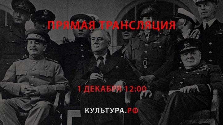 Судьбы войны и мира в 1943 году. К 75-летию Тегеранской конференции