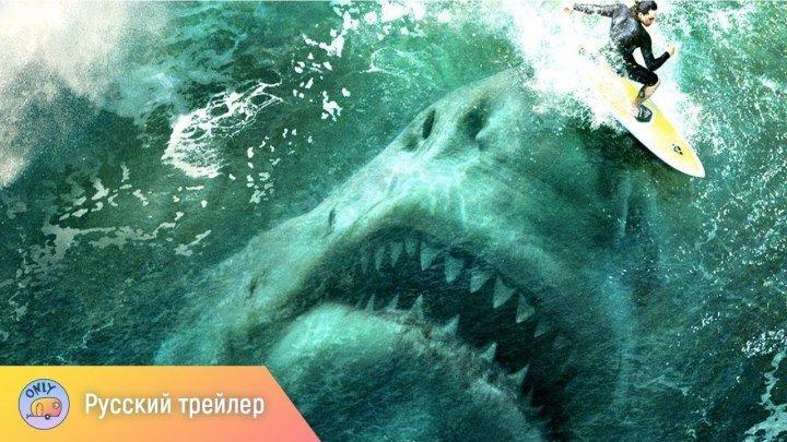 Мег монстр глубины 2018(боевик, фантастика, триллер, ужасы) - Трейлер и полный фильм