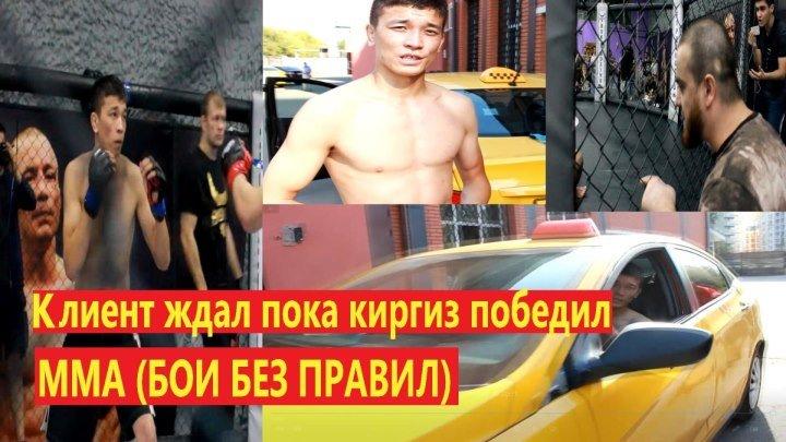 Клиент ждал пока киргиз победил MMA (БОИ БЕЗ ПРАВИЛ)