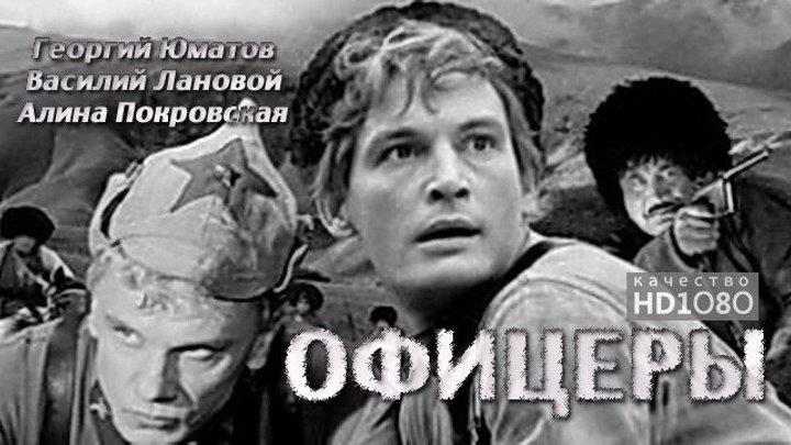 🎥 Офицеры (СССР • чёрно белый • HD1О8Ор) • Военная мелодрама \ 1971г • Георгий Юматов и др...