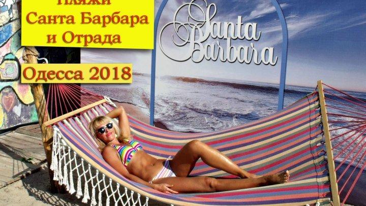 Пляжи Одессы глазами Харьковчан 2018 (Отрада, Санта Барбара)
