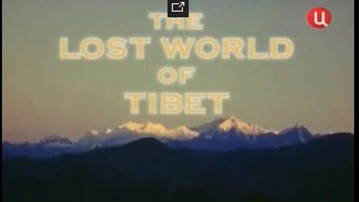 """"""" Затерянный мир Тибета """""""