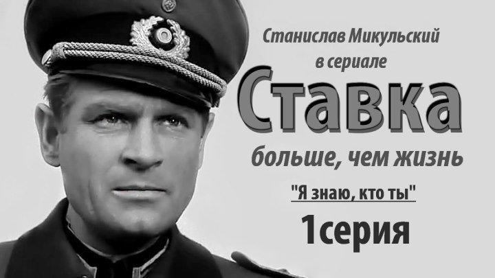 🎬 Ставка больше, чем жизнь • 1серия (Польша\SD48Ор) Военный \ 1967-68гг