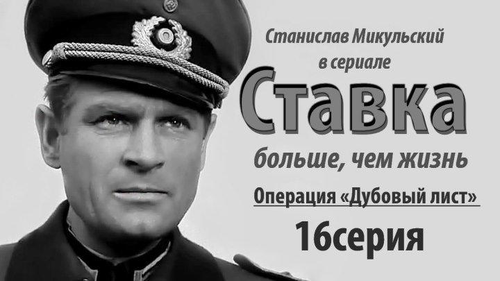 🎬 Ставка больше, чем жизнь • 16серия (Польша\SD48Ор) Военный \ 1967-68гг