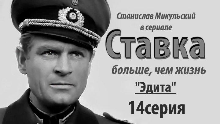 🎬 Ставка больше, чем жизнь • 14серия (Польша\SD48Ор) Военный \ 1967-68гг