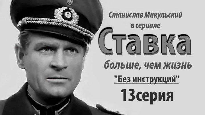🎬 Ставка больше, чем жизнь • 13серия (Польша\SD48Ор) Военный \ 1967-68гг