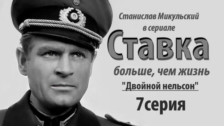 🎬 Ставка больше, чем жизнь • 7серия (Польша\SD48Ор) Военный \ 1967-68гг