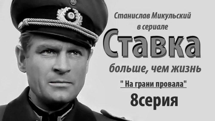 🎬 Ставка больше, чем жизнь • 8серия (Польша\SD48Ор) Военный \ 1967-68гг