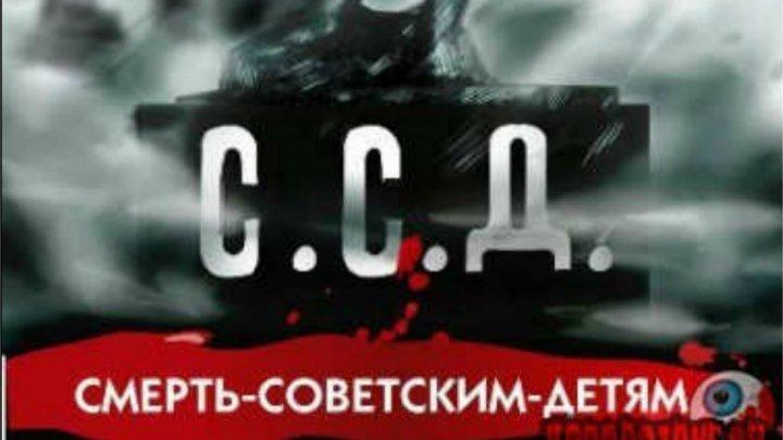 С.С.Д. \ Смерть советским детям (ужасы)