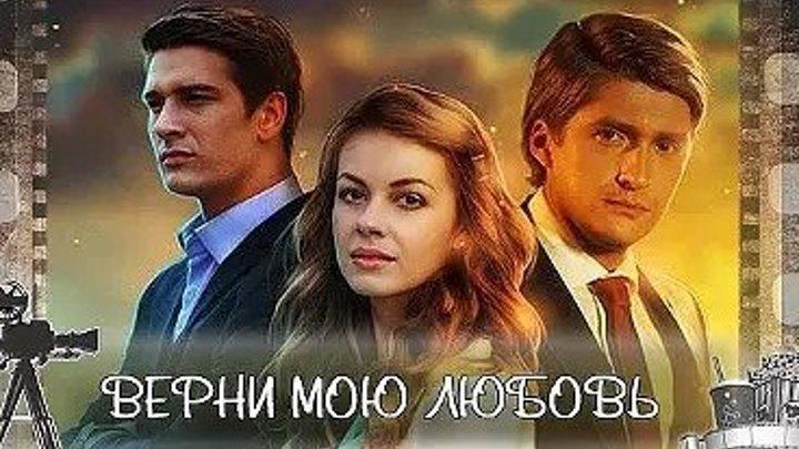 Мелодрама о любви _ ВСЕ СЕРИИ 1-24 (2014) Мелодрама