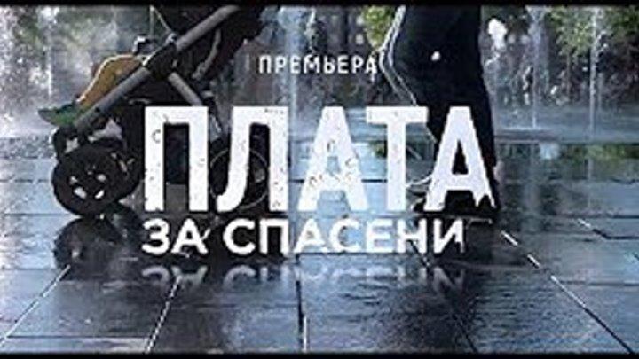 Плата за спасение 1 - 4 серия_ Остросюжетная мелодрама_ Русские мелодрамы 2018 новинки, фильмы 2018 сериалы 2018