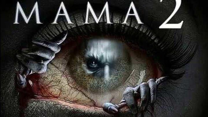 Мама 2 - 2018 - trailer