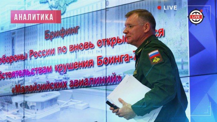 Новый поворот в деле МН17: реакция Запада, последствия для Украины