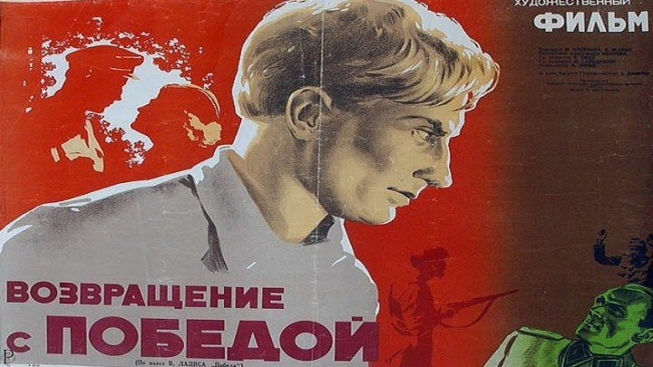 ВОЗВРАЩЕНИЕ С ПОБЕДОЙ (военный фильм, экранизация) 1947 г