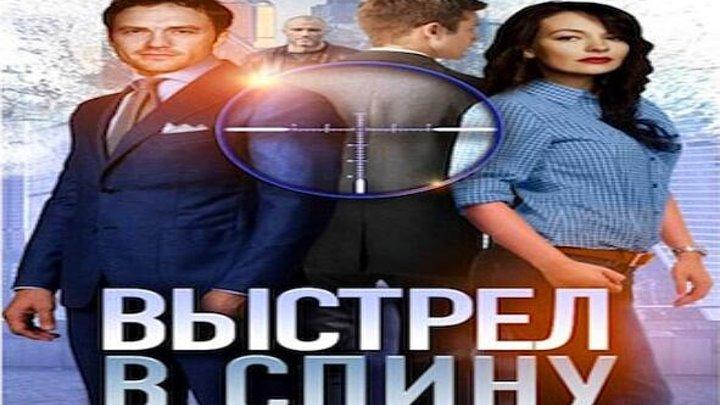 BЫCTPEL B CПИHY ДЕТЕКТИВ, МЕЛОДРАМА 2018