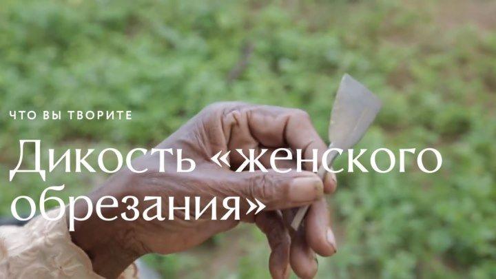 Дикость «женского обрезания»
