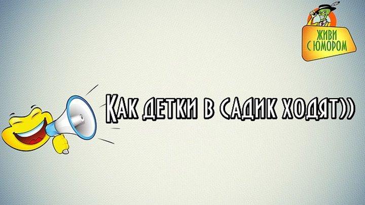Как детки в садик ходят))
