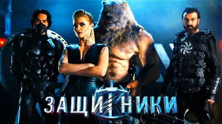 Защитники HD(фантастика, фэнтези, боевик, приключения)2016
