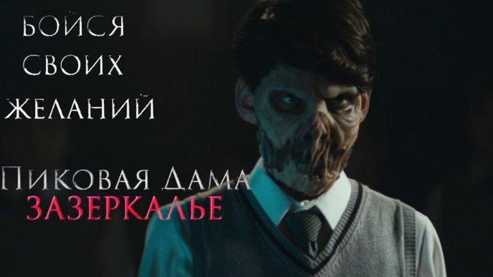 Пиковая дама. Зазеркалье — Русский Трейлер (2019)