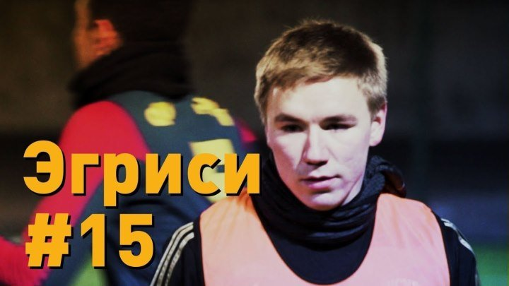 Футбольный клуб №15. Как бьются в первом дивизионе Игра с «Фаворитом»