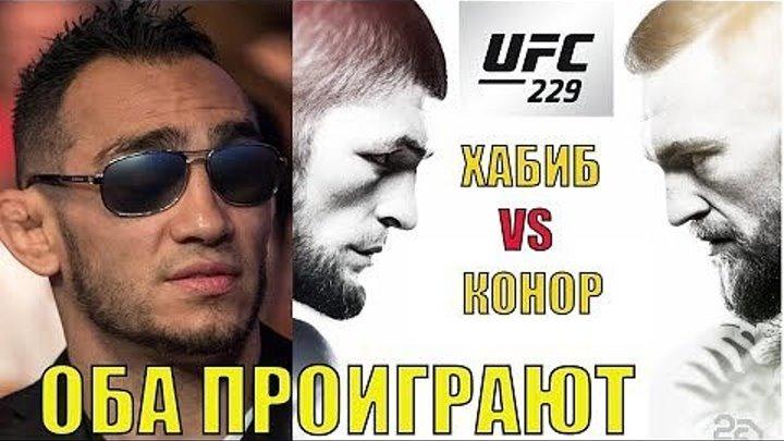 ПРОГНОЗЫ БОЙЦОВ НА БОЙ ХАБИБ НУРМАГОМЕДОВ - КОНОР МАКГРЕГОР! UFC-229