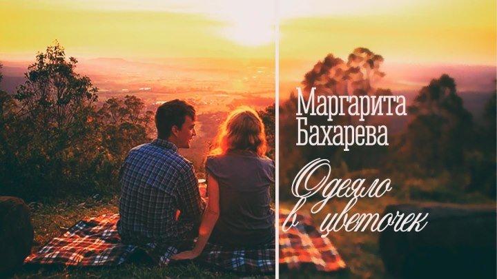 ОДЕЯЛО В ЦВЕТОЧЕК Маргарита Бахарева