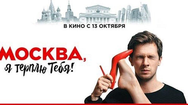 Москва, я терплю тебя (2O16) HD 72Op
