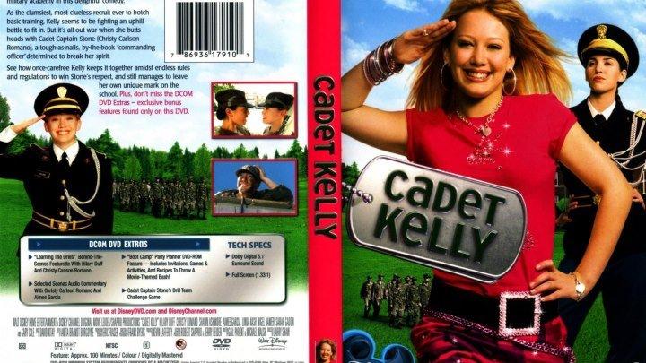Кадет Келли (2002) комедия, семейный