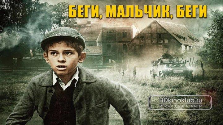 Беги, мальчик, беги (2013) драма, военный