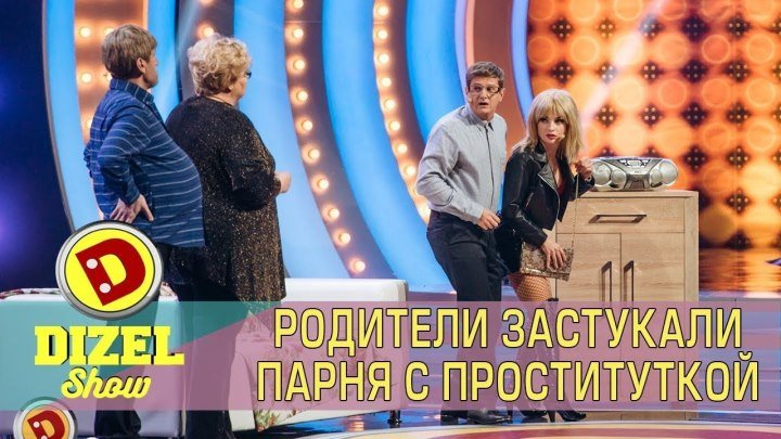 Родители застукали парня с проституткой - Дизель шоу