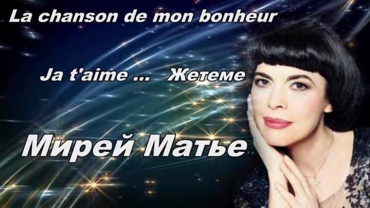 Мирей Матье- Jet'aime-Жетеме