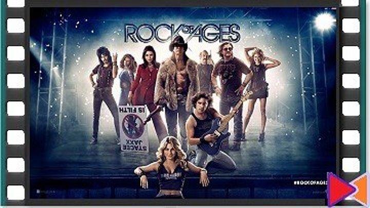 Рок на века [Rock of Ages] (2012)