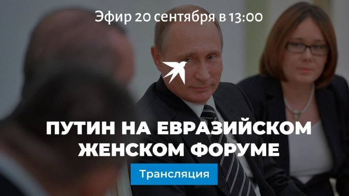 Путин на Евразийском женском форуме