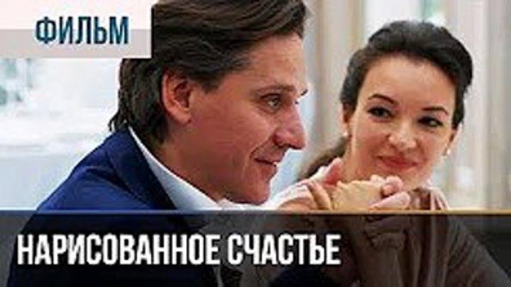 Нарисованное счастье ( 2018) Мелодрама _ ПРЕМЬЕРА Русские мелодрамы HD, новинки 2018 фильмы выходного дня _ смотреть онлайн бесплатно