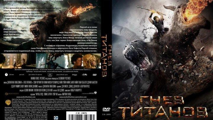 Гнев Титанов (2012) 1080p