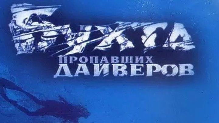 Бухта пропавших дайверов (2007) 1 серия из 4-х