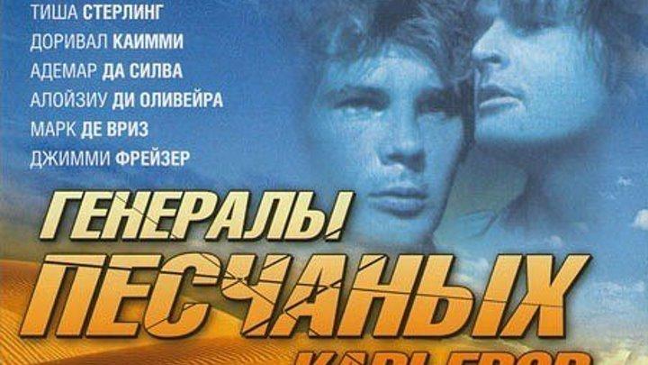 Генералы песчаных карьеров (1971)