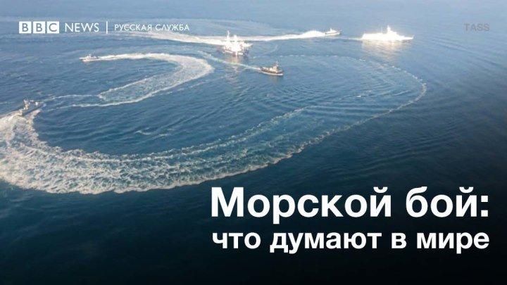 Морской бой: что думают в мире