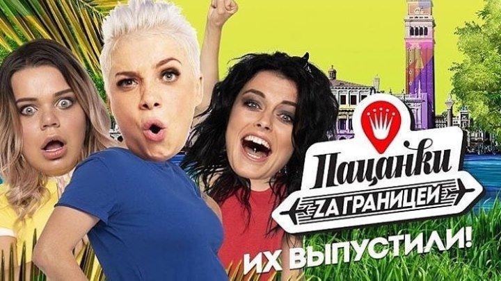 Пацанки за границей: Румыния. 12 заключительный выпуск 1 сезона. (11.10.2018)