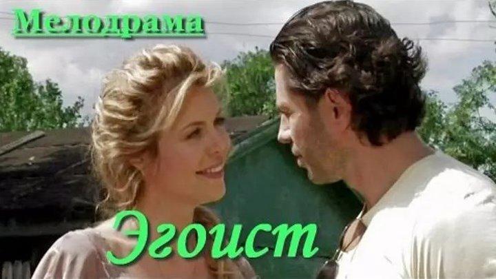 Эгоист (2008) Мелодрама