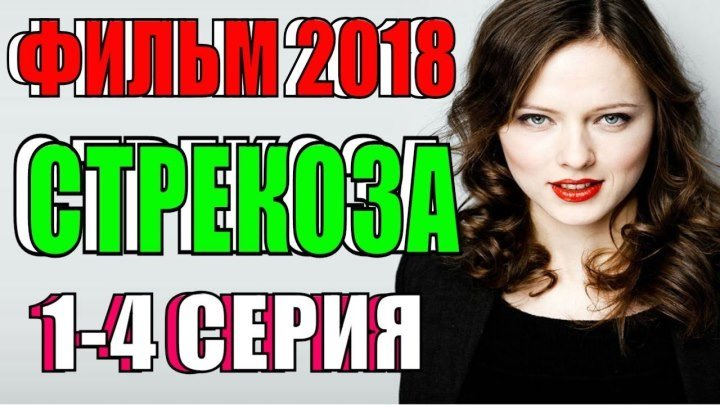 Стрекоза 1-2-3-4 серия (2018) Мелодрама
