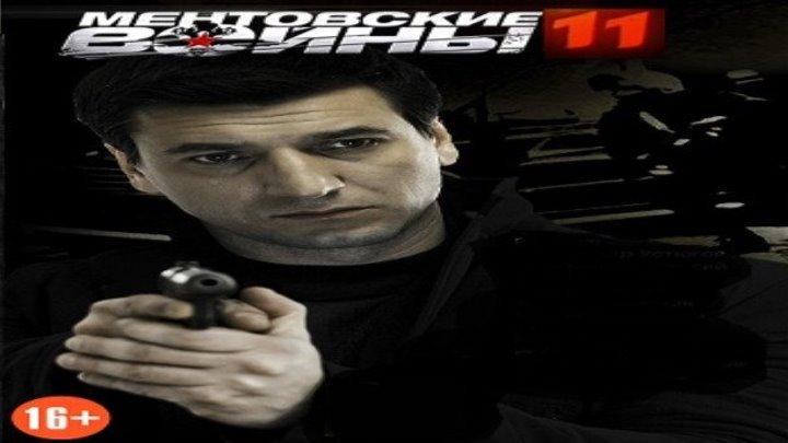Ментовские войны-11, 2018 год / Серия 11 из 16 (драма, криминал)