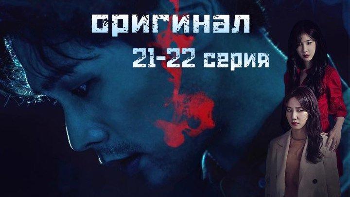 Призрачный детектив / The Ghost Detective - 21 и 22 / 32 ( оригинал без перевода)