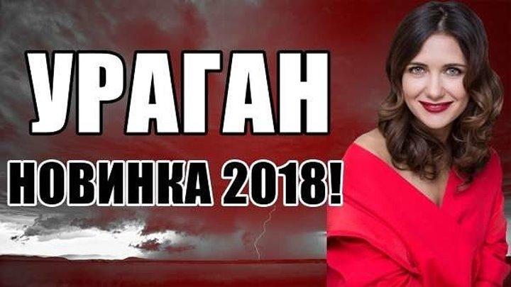 Фильм 2018 устроил ураган! ТИГРЕНОК Русские мелодрамы 2018 новинки HD