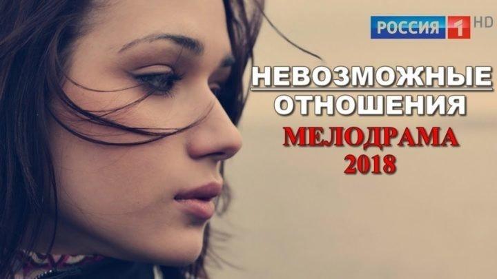 МЕЛОДРАМА ДО СЛЁЗ 2018! Невозможные отношения 2018 ¦ Новые русские фильмы и сери